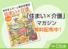 「住まい×介護」 マガジン   無料配布中!