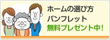 ホームの選び方 パンフレット 無料プレゼント中!