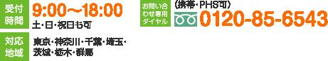 受付時間:9:00~18:00 土・日・祝日も可 対応地域:東京・神奈川・千葉・埼玉・茨城・栃木・群馬 お問い合わせ専用ダイヤル:(携帯・PHS可)0120-85-6543